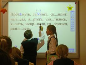 интерактивная доска на уроке