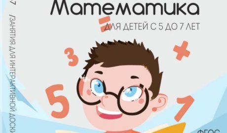 математика 5-7 диск